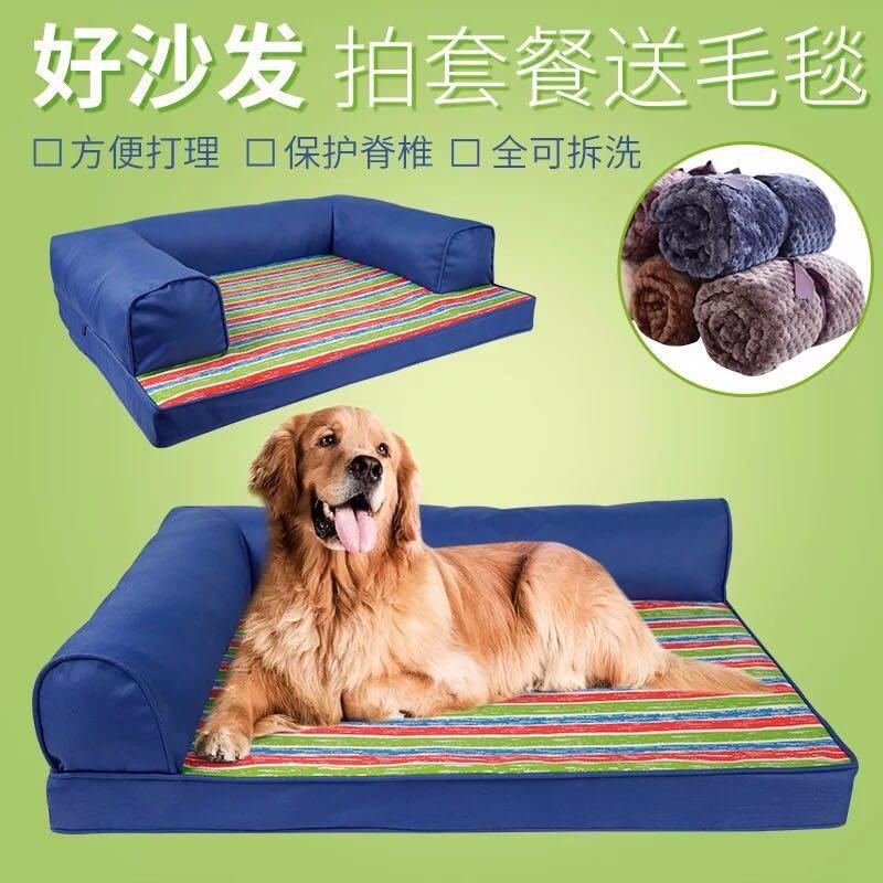 宠宠熊 中大型犬狗窝可拆洗  四季狗窝  金毛沙发